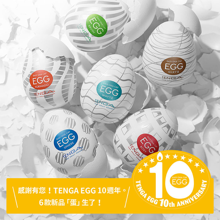 情趣用品推薦-日本TENGA*EGG STANDARD PACKAGE 6入